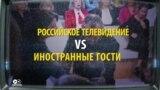 Иностранцы на российских телешоу. Самые вопиющие случаи