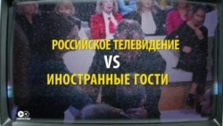 Гостей из-за рубежа бьют и оскорбляют на российских телешоу. Самые вопиющие случаи