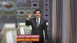 Как хвалили Аркадага: Совет Старейшин опять превратился в возвеличивание президента