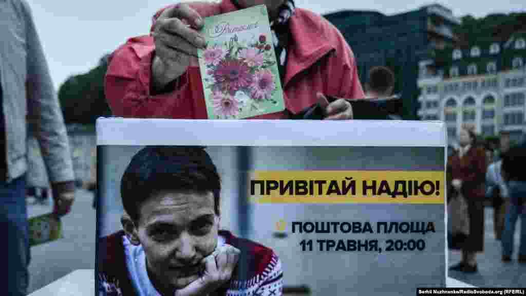 Організатори нарахували близько 300 листівок