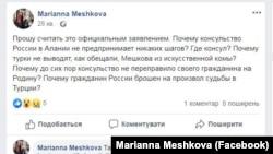Скріншот зі сторінки Маріанни Мєшкової 2 вересня 2019 року