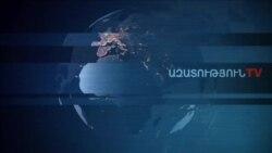 «Ազատություն» TV-ի լրատվական կենտրոն, 09-ը դեկտեմբերի , 2019թ