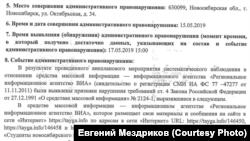 Страница протокола от Роскомнадзора