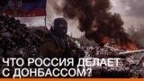Що Росія робить з Донбасом?