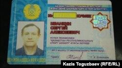 Сергей Иванкинге спорт шебері атағы берілгені туралы куәлік.