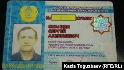 Удостоверение о присвоении Сергею Иванкину звания мастера спорта.