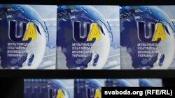 Телеканал UATV був створений Міністерством інформаційної політики України у 2015 році