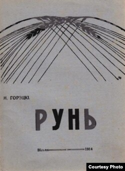 Першая кніга пісьменьніка «Рунь»