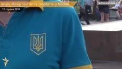 Акція «Вечір пам'яті і скорботи» у Москві