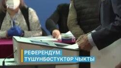 Таштандыдан бюллетендер табылды