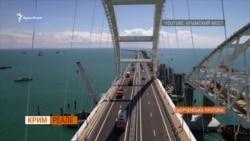 Вся правда о Керченском мосте. Спецпроект | Крым.Реалии ТВ (видео)