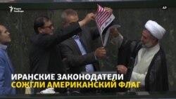 Иранцы сожгли флаг США в ответ на новые санкции (видео)