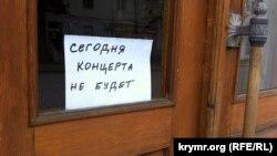 """Объявление """"сегодня концерта не будет"""". Симферополь, 22 ноября 2015 года."""