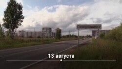 ЧП под Северодвинском. Версии чиновников и журналистов