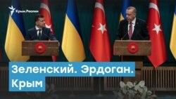Зеленский. Эрдоган. Крым | Крымский вечер