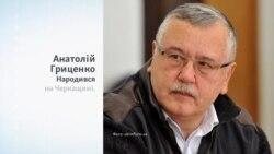 Хто такий Анатолій Гриценко?