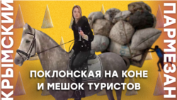 Поклонская на коне и мешок туристов   Крымский.Пармезан