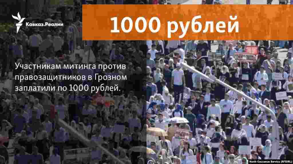 13.11.2017 // Участницы организованного властями митинга против правозащитников, который состоялся в Грозном 9 ноября, рассказали, что им заплатили за акцию 1000 рублей.
