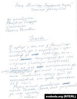 Ліст Васіля Быкава да міністра ўнутраных спраў Чэскай Рэспублікі, чэрвень 2002