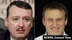 Ігор Гіркін (Стрєлков) і Олексій Навальний (праворуч). Комбіноване фото