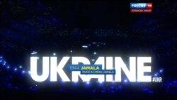 """Җамаланың """"1944"""" җыры турында """"Россия 1"""" каналы комментары"""