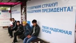 Кыргызстан накануне выборов