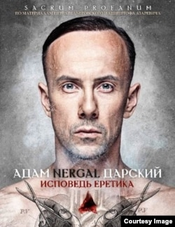 """Автобиография лидера """"Бегемота"""" переведена на русский язык"""