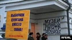 Сторонники Владимира Буковского провели целый день в Сахаровском центре, чтобы поддержать своего кандидата