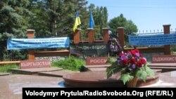 Меморіал жертв депортації кримськотатарського народу в Сімферополі