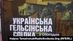 Фрагмент обкладинки книги «Українська Гельсінська спілка у спогадах і документах»