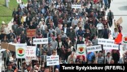 Бішкектегі наразылық акциясына қатысушылар. 24 наурыз 2005 жыл.