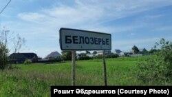 Мордовиянең Азюрка авылына керү урыны