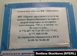 «Дипломат» тұрғын үй кешеніне ілінген жарнама. Астана, 15 тамыз 2013 жыл.
