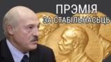 Belarus - Nobel prize for Lukashenko, 5Oct2018