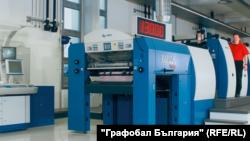 """Една от печатарските машини на """"Графобал България"""""""