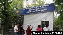 Одно из предыдущих собраний у здания департамента полиции Алматы. Иллюстративное фото.