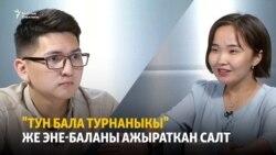 """Тун бала турнаныкы"" же эне-баланы ажыраткан салт"