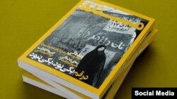 شماره دوم مجله «مسئله» (اردیبهشت ۹۵) به مسائل استان قم میپرداخت