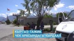Кыргыз-тажик чек арасындагы кырдаал