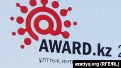 Логотип интернет-премии Award.kz.