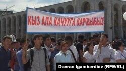 Бишкектеги кыз ала качууга каршы уюштурулган акция. 6-июнь, 2018-жыл.