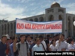 Флешмоб против похищения невест. Бишкек, 6 июня 2018 года.