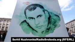 Портрет Олега Сенцова на акції до річниці його арешту. Київ, 11 травня 2017 року