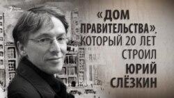 «Дом правительства», который 20 лет строил Юрий Слёзкин