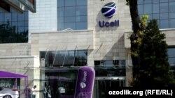 Офис мобильного оператора Ucell в Ташкенте.