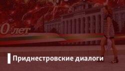 Программa La sfîrșit de săptămână cu Europa Liberă. 14.11.2015