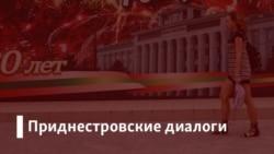 Приднестровские диалоги