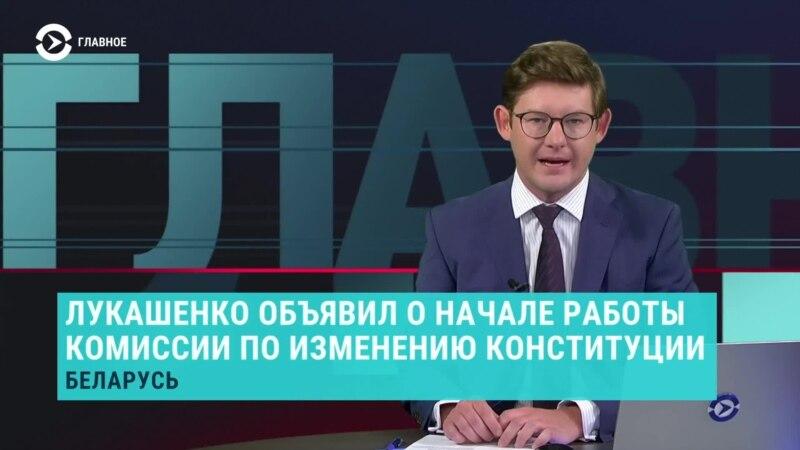 Главное: Лукашенко начал работу по переписыванию Конституции
