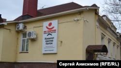 "Оьрсийчоь -- ""Ницкъ барна дуьхьал комитет"" вовшахтохараллан офис., Лахана Новгород."