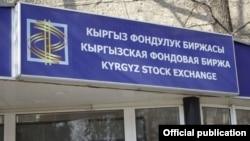 Кыргызская фондовая биржа.